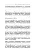 Роль государства в корректировке модели экономического роста России — фото, картинка — 7