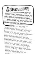 Уничтожь меня! Уникальный блокнот для творческих людей (красный) — фото, картинка — 1