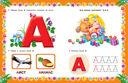 Азбука с крупными буквами для самых маленьких — фото, картинка — 2
