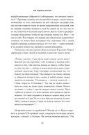С первой фразы. Как увлечь читателя, используя когнитивную психологию — фото, картинка — 12