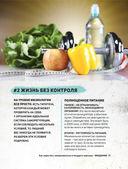 Что мне съесть, чтобы похудеть? Кулинарный проект #SEKTA — фото, картинка — 9
