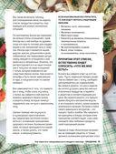 Что мне съесть, чтобы похудеть? Кулинарный проект #SEKTA — фото, картинка — 13