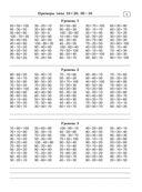 3000 примеров по математике. Найди ошибку. Три уровня сложности. 2 класс — фото, картинка — 3