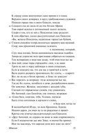 Одиссея (м) — фото, картинка — 15