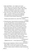Одиссея (м) — фото, картинка — 9