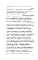 Одиссея (м) — фото, картинка — 10
