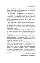 Смотритель. Книга 1. Орден желтого флага — фото, картинка — 7