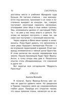 Смотритель. Книга 1. Орден желтого флага — фото, картинка — 9