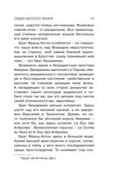 Смотритель. Книга 1. Орден желтого флага — фото, картинка — 10