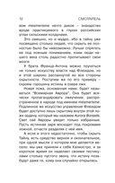 Смотритель. Книга 1. Орден желтого флага — фото, картинка — 11