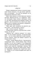 Смотритель. Книга 1. Орден желтого флага — фото, картинка — 12