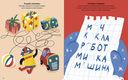 50 творческих заданий на Новый год (+ наклейки) — фото, картинка — 2