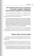 Критика чистого разума (м) — фото, картинка — 10