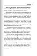 Критика чистого разума (м) — фото, картинка — 12