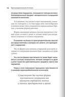 Критика чистого разума (м) — фото, картинка — 15
