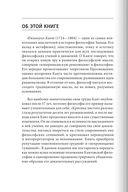 Критика чистого разума (м) — фото, картинка — 3