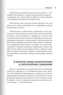 Критика чистого разума (м) — фото, картинка — 8