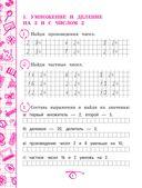 Математика. 3 класс — фото, картинка — 2