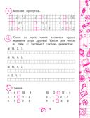 Математика. 3 класс — фото, картинка — 3