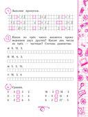 Математика. 3 класс — фото, картинка — 5