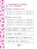 Математика. 3 класс — фото, картинка — 6