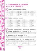 Математика. 3 класс — фото, картинка — 8