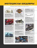 Библия байкера: 291 непреложный закон о снаряжении, вождении и ремонте — фото, картинка — 14