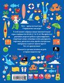 Морские игры. 38 увлекательных заданий — фото, картинка — 3