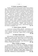 Современная война. Накануне Первой мировой войны 1914-1918 гг. — фото, картинка — 12