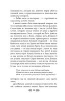 Ольга, лесная княгиня (м) — фото, картинка — 10