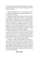 Ольга, лесная княгиня (м) — фото, картинка — 14