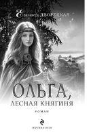Ольга, лесная княгиня (м) — фото, картинка — 3