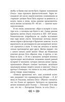 Ольга, лесная княгиня (м) — фото, картинка — 6