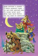 Стихи про ребят и про зверят — фото, картинка — 11