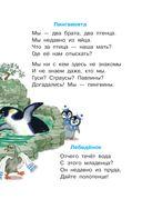 Стихи про ребят и про зверят — фото, картинка — 13