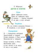 Стихи про ребят и про зверят — фото, картинка — 7