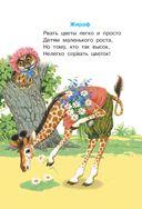 Стихи про ребят и про зверят — фото, картинка — 9
