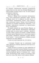 Поцелуй Уробороса — фото, картинка — 12