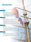 Российский военно-морской флот. Рождение, становление, расцвет — фото, картинка — 1