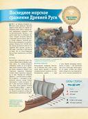 Российский военно-морской флот. Рождение, становление, расцвет — фото, картинка — 14