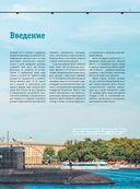 Российский военно-морской флот. Рождение, становление, расцвет — фото, картинка — 3