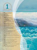 Российский военно-морской флот. Рождение, становление, расцвет — фото, картинка — 4