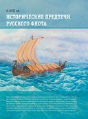 Российский военно-морской флот. Рождение, становление, расцвет — фото, картинка — 5