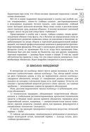 Ниндзя. Первая полная энциклопедия — фото, картинка — 12