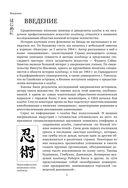 Ниндзя. Первая полная энциклопедия — фото, картинка — 5