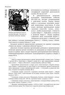 Ниндзя. Первая полная энциклопедия — фото, картинка — 7