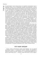 Ниндзя. Первая полная энциклопедия — фото, картинка — 9