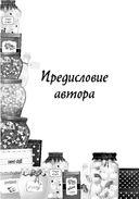 Домашнее консервирование — фото, картинка — 3