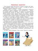 Белоснежка и Семь Гномов — фото, картинка — 3