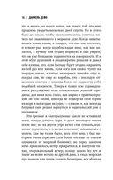 Робинзон Крузо (м) — фото, картинка — 13